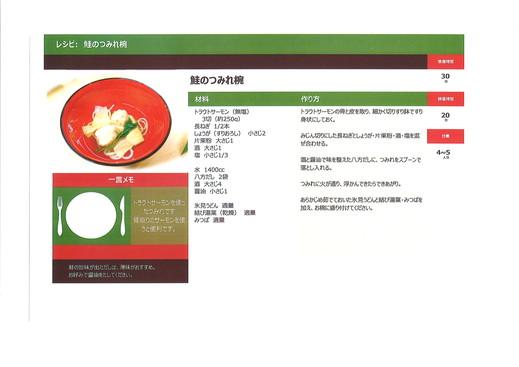 「FOOD STYLE NAVIGATION」でご紹介したメニューのレシピです