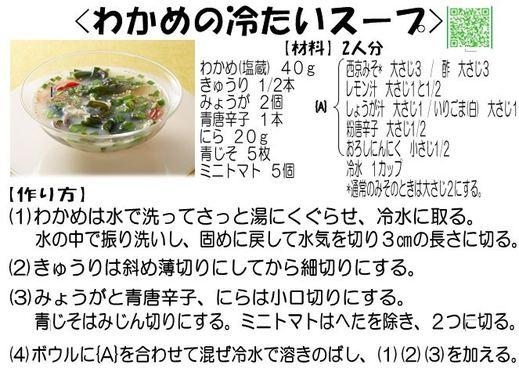 わかめの冷たいスープ