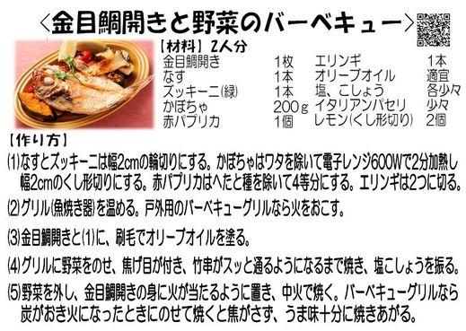 金目鯛開きと野菜のバーベキュー