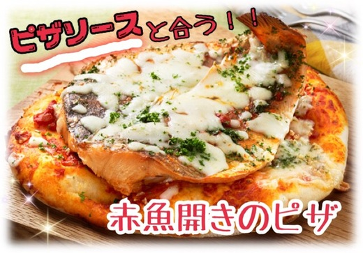 赤魚開きのピザ