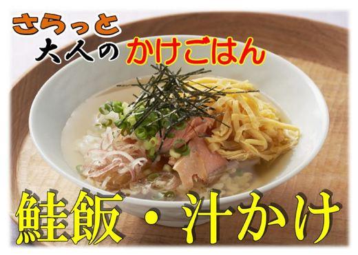 汁かけ鮭飯