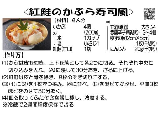 紅鮭のかぶら寿司風