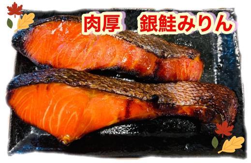 「銀鮭みりん」のご紹介