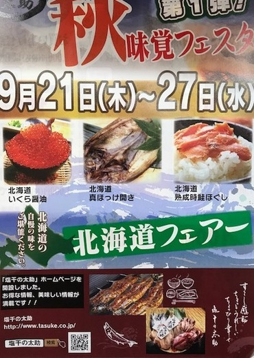 北海道(秋の味覚)フェア開催します