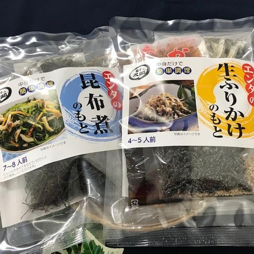 エンタのたつくりセット 新発売!!